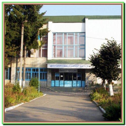 ЦПТО-1, Центр професійно-технічної освіти №1