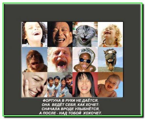 Сміх в нашому житті, його роль і вплив на суспільство і оточення.