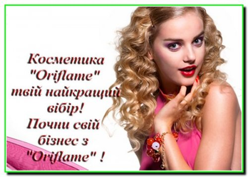 "Зарабатывай вместе с нами! Косметика Oriflame"""