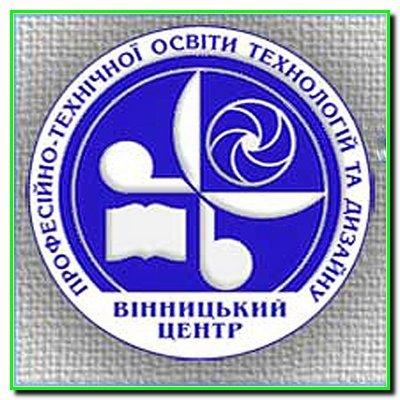 """ДНЗ """"Вінницький центр професійно-технічної освіти технологій та дизайну"""""""