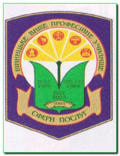 """ДПТНЗ """"Вінницьке вище професійне училище сфери послуг"""""""
