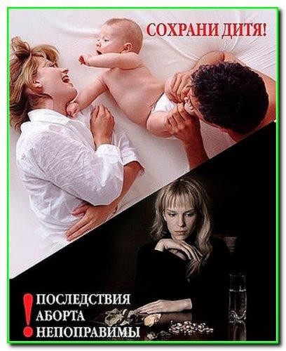 Аборт - це ВБИВСТВО!