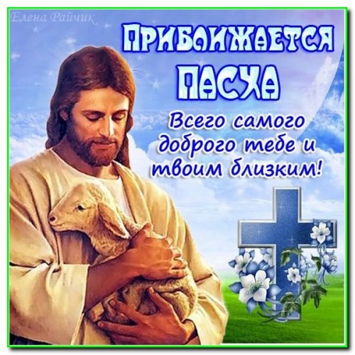 З Великодними святами!