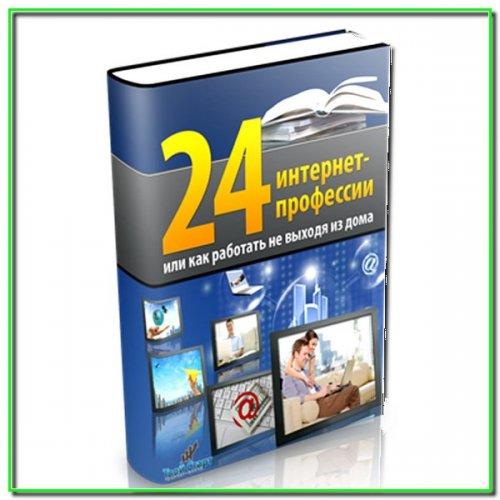 24 Інтернет професії