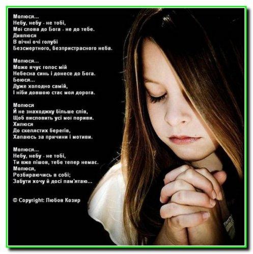 Не забувайте про Бога