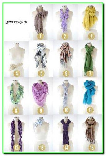 Цей чарівний шарф