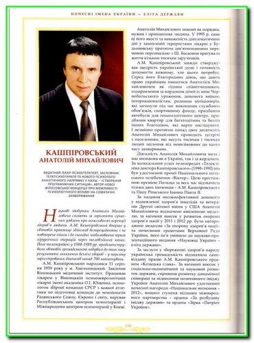 Кашпіровський - феномен?