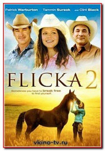 Фліка 2 (2010)