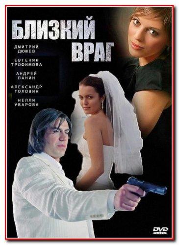 Близький ворог (2010)