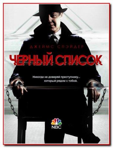 Серіал Чорний список / The Blacklist 1 сезон