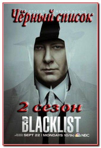 Серіал Чорний список / The Blacklist 2 сезон