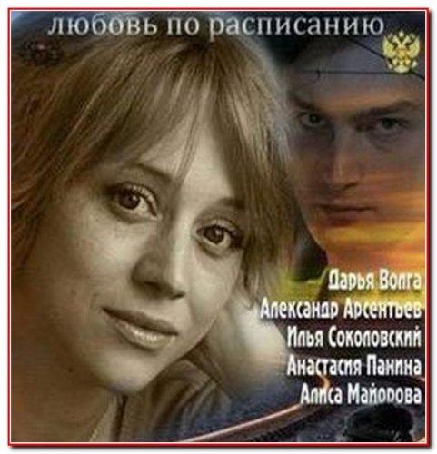 Кохання за розкладом / Любовь по расписанию / 2012