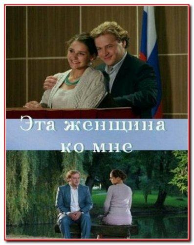 Ця жінка до мене / Эта женщина ко мне / 2011