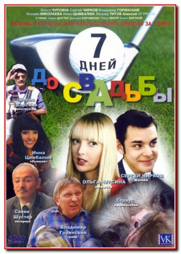 Сім днів до весілля / Семь дней до свадьбы / 2007