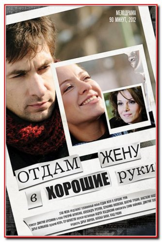 Віддам жінку в хороші руки / Отдам жену в хорошие руки / 2012
