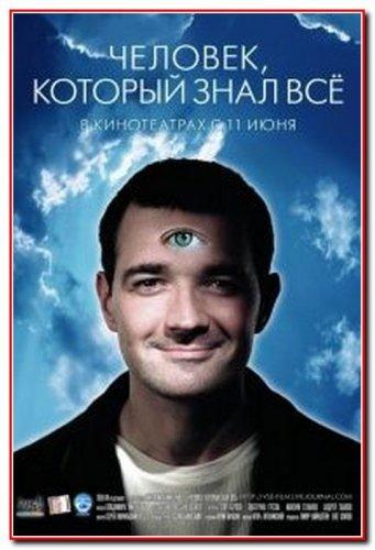 Людина яка знала все / Человек который знал все / 2015