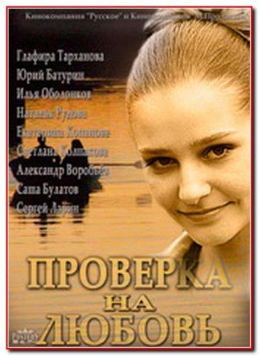 Перевірка на кохання / Проверка на любовь / 2013