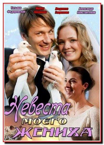 Наречена мого нареченого / Невеста моего жениха / 2013