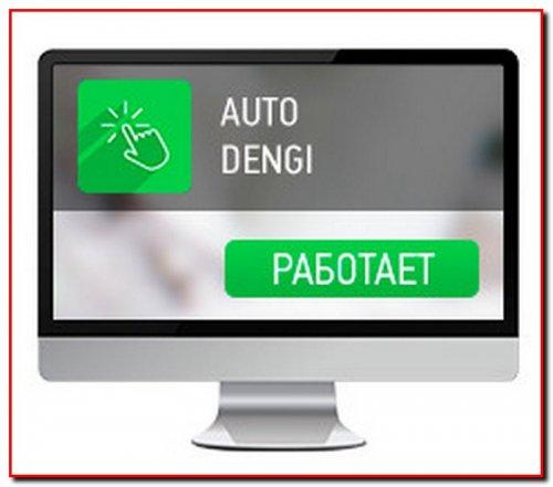 Автоматичний зарабіток з AutoDEHGI