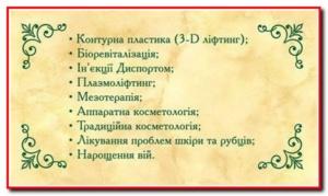 kosmetologiya_3
