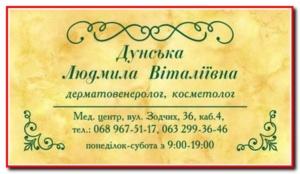 kosmetologiya_5