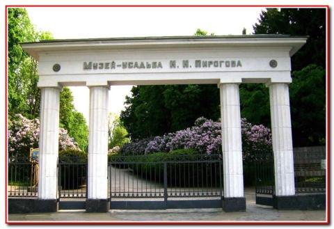 Вхід в садибу М.І. Пирогова