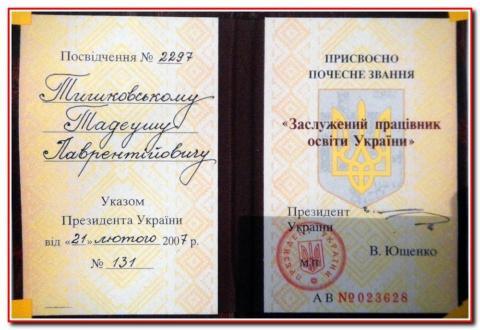 """Почесна нагорода """"Заслужений працівник освіти України"""
