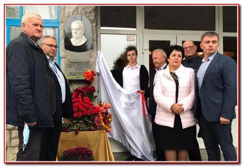 Відкриття меморіальної дошки Тишковському Тадеушу Лаврентійовичу
